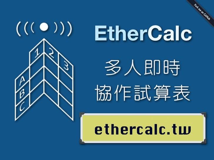 EtherCalc多人即時協作試算表ethercalc.tw