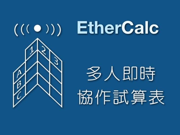 EtherCalc 多人即時協作試算表
