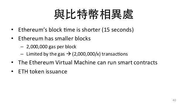 ru t • Ethereum'sblockameisshorter(15seconds) • Ethereumhassmallerblocks – 2,000,000gasperblock – Limi...