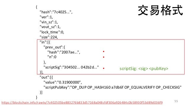 """55 { """"hash"""":""""7c4025..."""", """"ver"""":1, """"vin_sz"""":1, """"vout_sz"""":1, """"lock_ame"""":0, """"size"""":224, """"..."""