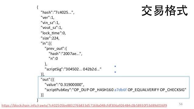 """56 { """"hash"""":""""7c4025..."""", """"ver"""":1, """"vin_sz"""":1, """"vout_sz"""":1, """"lock_ame"""":0, """"size"""":224, """"..."""