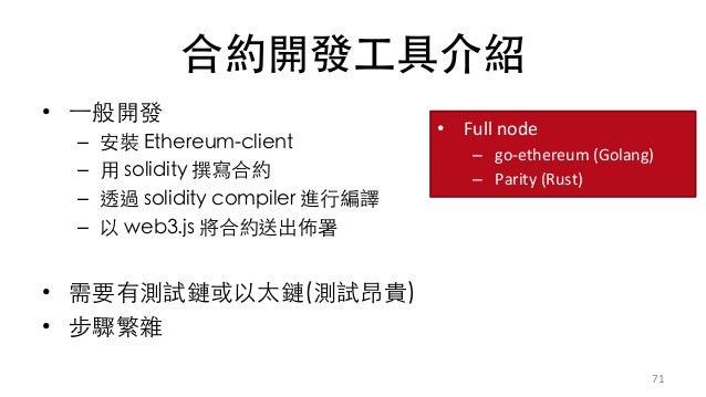 Truffle+Testrpc • Truffle – hHps://github.com/ConsenSys/truffle • Testrpc – hHps://github.com/ethereumjs/testrpc • ...