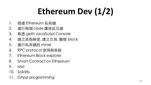 EthereumDev(1/2) • Track1 1. IntroducaontoSmartContracts 2. Sengupthedevelopmentenvironmentwithtrufflean...