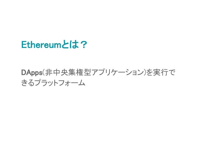 Ethereumホワイトペーパーざっくり解説 Slide 2