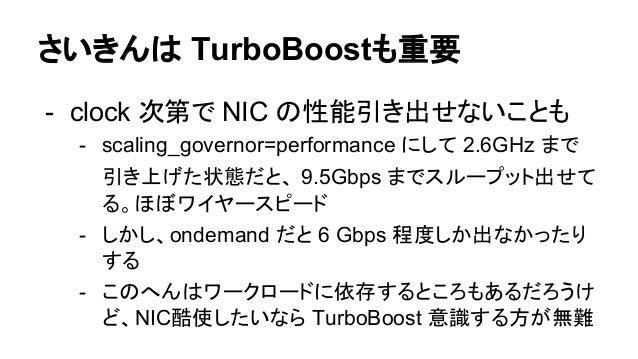 ただ、気をつけてください - Brendan Gregg のスライド を見ると、彼は rdmsr で温度もとってますよね? - そうです、いまの TurboBoost は、温度次第な んです - CPUに温度センサーついてて、 TCase の範...