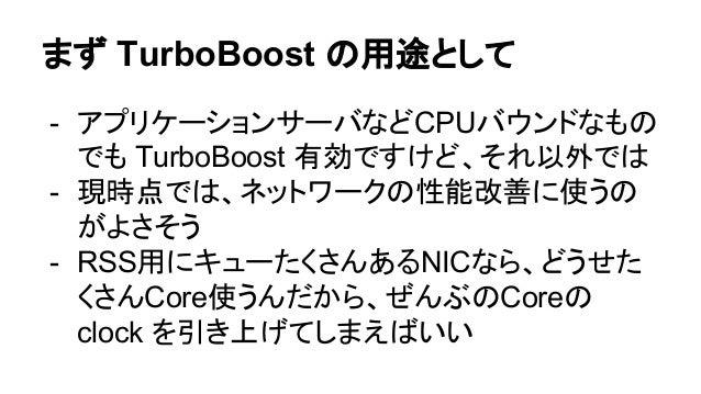 なので TurboBoost 酷使したい人は - CPU の温度もモニタリングするのがオススメ - できれば常時観測しましょう - scaling_governor=performance にすると、 clock は上がりますが、C1 stat...
