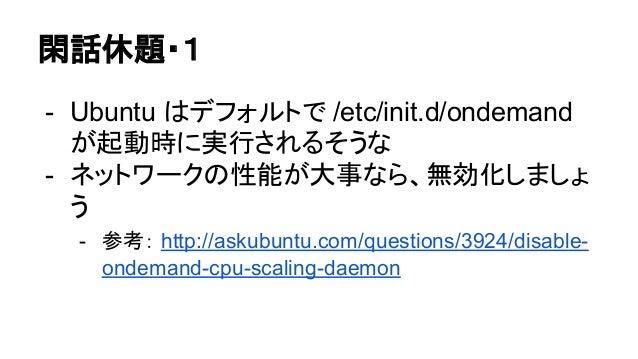 ここでEthernet に対する不満を一つだけ - 個人的な不満なんですけどね - こちらの松本さんのスライド の、こちらの図 をよ く御覧ください - なにか気づきませんか? - そう