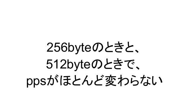 個人的に、10GbE以降は - GbEまでは、まだ良かったと思うけど - 10GbE 以降は、Jumbo Frame を標準化して ほしかった - 最近の Linux はデフォルトで gro とか gso が 有効になってて、パケットまとめて処...