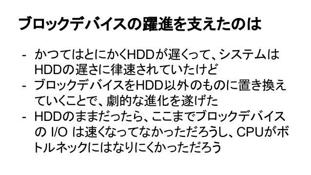個人的な見解としては - 40GbE になったら、 Jumbo Frame 標準化され てないけど、使わないと活かせないかも - 何が遅いってDRAMが遅いから、サーバはそん なにたくさんのフレームを捌けない - 40GbEの時代になってもオン...