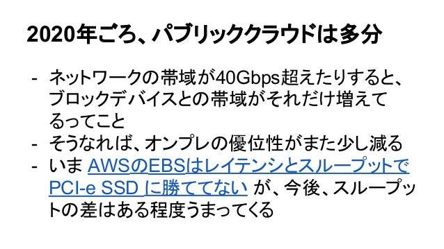 いまでこそEC2で10Gbps普通だけど - かつて 10Gbps のインスタンスは HPC向け だった - いまでこそ普及して、 ここで挙げられてるような HPC以外の用途 でも活用されてるだろうけど - 40Gbps 以上のインターフェース...