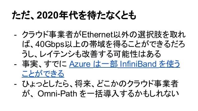 AWSでNIC強化されると - オンプレと違って、最近はブロックデバイスへの アクセスもネットワーク経由なんで、メリット大 - EBSの帯域強化できるってことだろうから、 Auroraでだってメリットあるし - EBS Optimized なし...