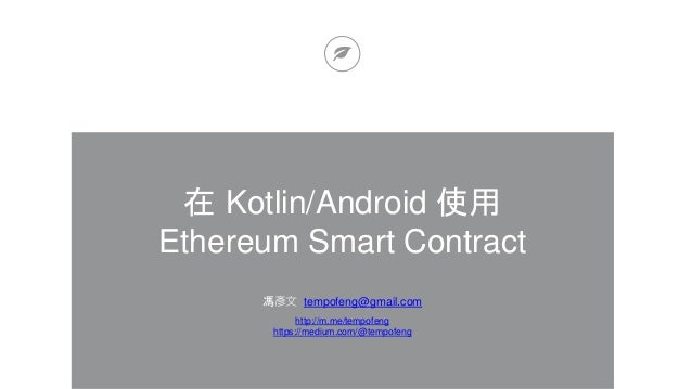 在 Kotlin/Android 使用 Ethereum Smart Contract 馮彥文 tempofeng@gmail.com http://m.me/tempofeng https://medium.com/@tempofeng