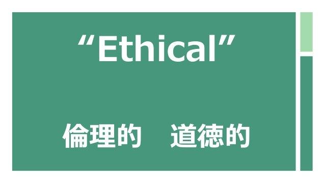 """""""Ethical""""  倫理的道徳的"""