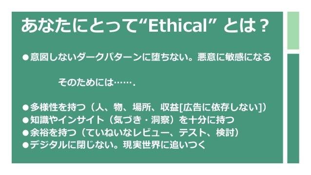 Ethical UX / uxmilk fukuoka 2019/12/17