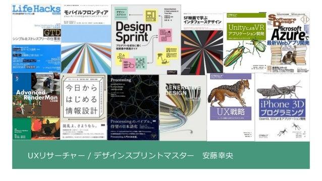 UXリサーチャー / デザインスプリントマスター安藤幸央