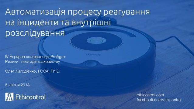 Автоматизація процесу реагування на інциденти та внутрішні розслідування thicontrolE ethicontrol.com facebook.com/ethicont...