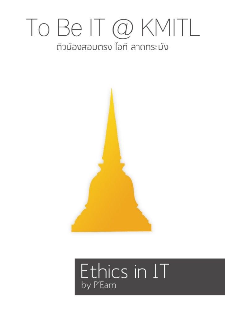 Ethics in IT 2                                                    Ethics in IT          ระบบขอมูลสารสนเทศนั้น จําเปนอยา...