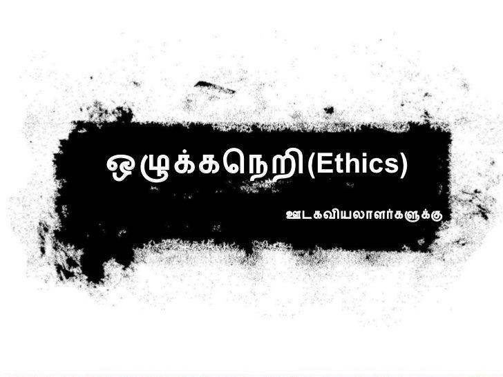 ஊடகவியலாளர்களுக்கு ஒழுக்கநெறி ( Ethics)