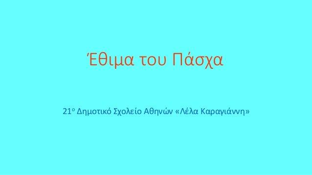 Έθιμα του Πάσχα 21ο Δημοτικό Σχολείο Αθηνών «Λέλα Καραγιάννη»