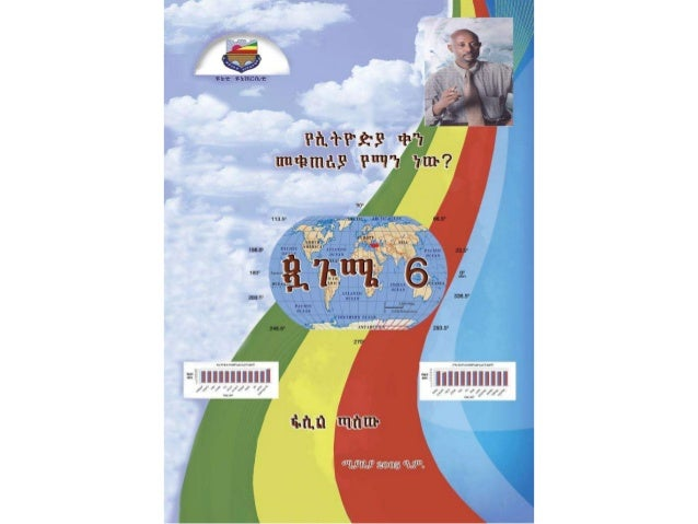 Ethiopian calendar belongs to whom pagume 6 unity university and fassil tassew