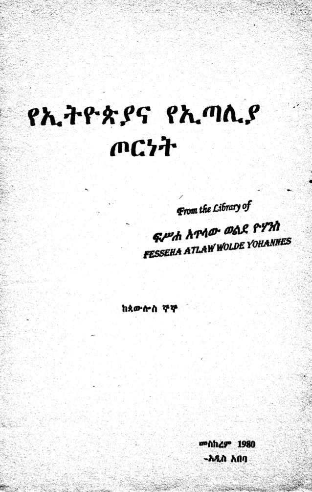 Ethiopian & italian war (ww ii )in the amharic language