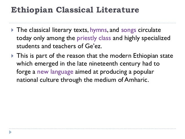 Ethiopian Literature in English
