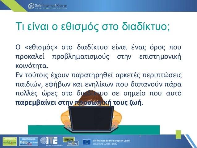 Εθισμός στο διαδίκτυο Slide 2