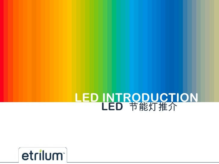 LED INTRODUCTION LED   节能灯推介