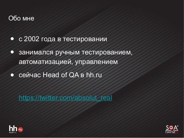 Как hh.ru дошли до 500 релизов в квартал без потери в качестве Slide 2