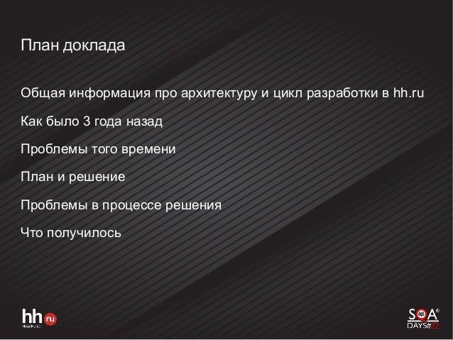 Как hh.ru дошли до 500 релизов в квартал без потери в качестве Slide 3