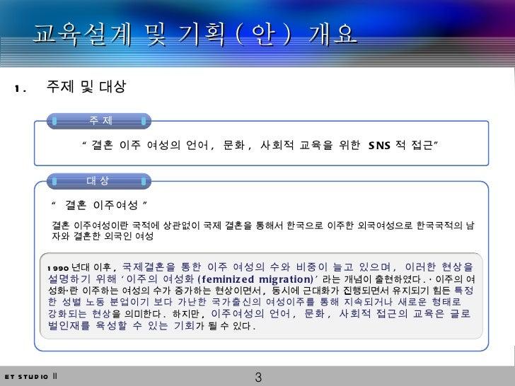 et_studio_2_20110926_v5 Slide 3