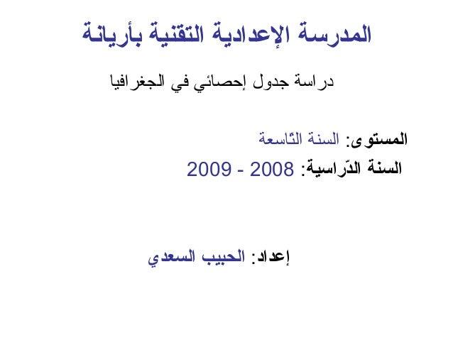 المدرسة العددادية التقنية بأريانة  دراسة جدول إحصائي في الجغرافيا  المستوى: السنة التّااسعة  2009 - السنة الدّرراسية: 2008...