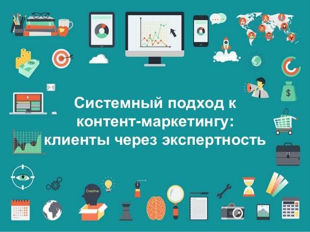Системный подход к контент-маркетингу: клиенты через экспертность