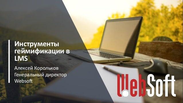 1 Инструменты геймификации в LMS Алексей Корольков Генеральный директор Websoft