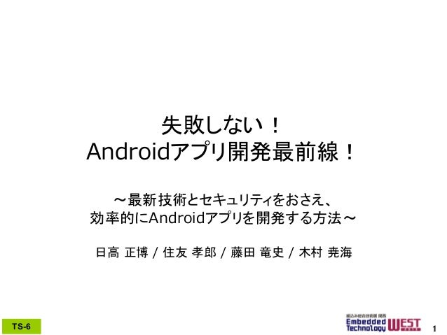 TS-#TS-6 1失敗しない!Androidアプリ開発最前線!~最新技術とセキュリティをおさえ、効率的にAndroidアプリを開発する方法~日高 正博 / 住友 孝郎 / 藤田 竜史 / 木村 尭海1