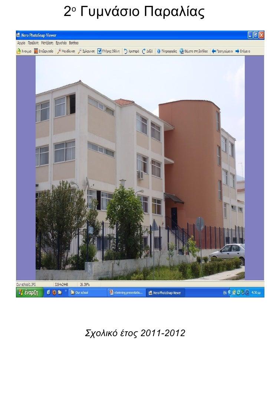 2 Γυμνάσιο Παραλίας ο     Σχολικό έτος 2011-2012