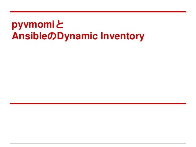 pyvmomiと  AnsibleのDynamic Inventory