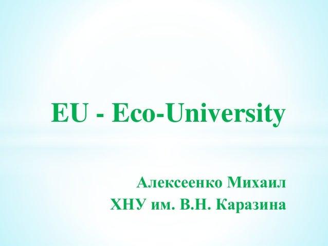 EU - Eco-University Алексеенко Михаил ХНУ им. В.Н. Каразина