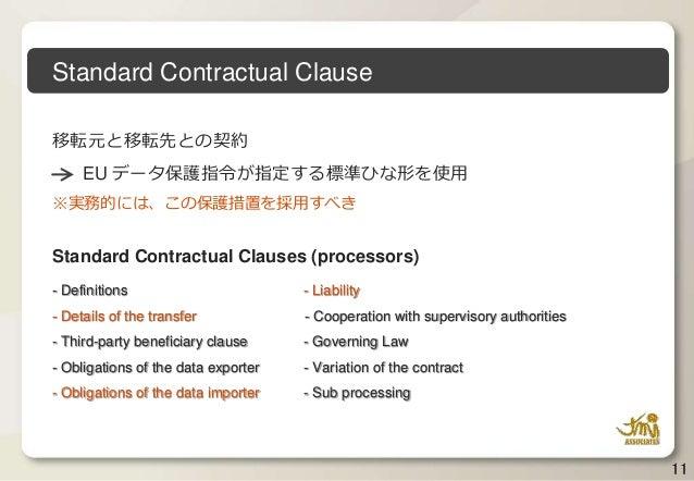 11 移転元と移転先との契約 EU データ保護指令が指定する標準ひな形を使用 ※実務的には、この保護措置を採用すべき Standard Contractual Clauses (processors) - Definitions - Liabi...