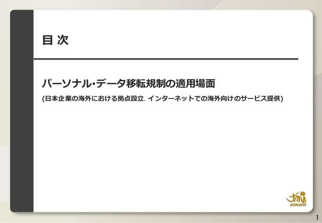 1 目 次 パーソナル・データ移転規制の適用場面 (日本企業の海外における拠点設立、インターネットでの海外向けのサービス提供)