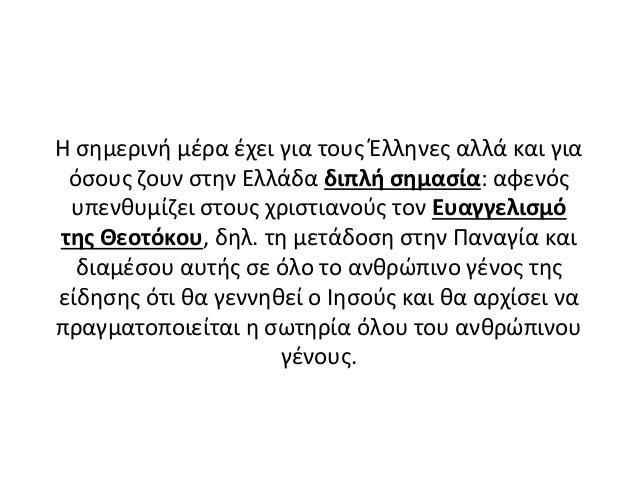 H σημερινή μέρα έχει για τους Έλληνες αλλά και για όσους ζουν στην Ελλάδα διπλή σημασία: αφενός υπενθυμίζει στους χριστιαν...