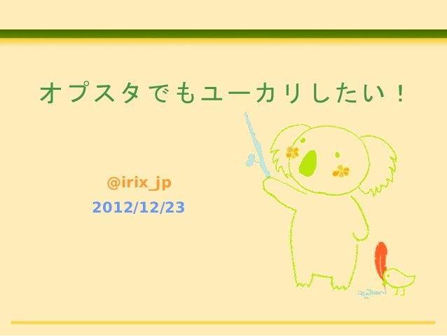 オプスタでもユーカリしたい!  @irix_jp 2012/12/23