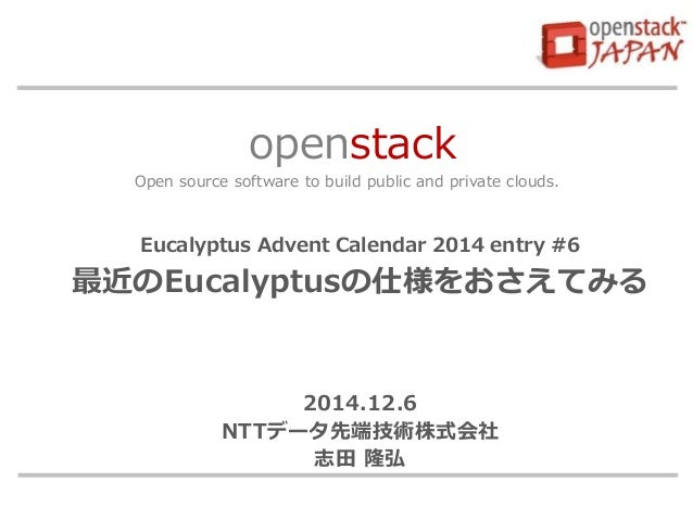 openstack  Open source software to build public and private clouds.  Eucalyptus Advent Calendar 2014 entry #6  最近のEucalypt...