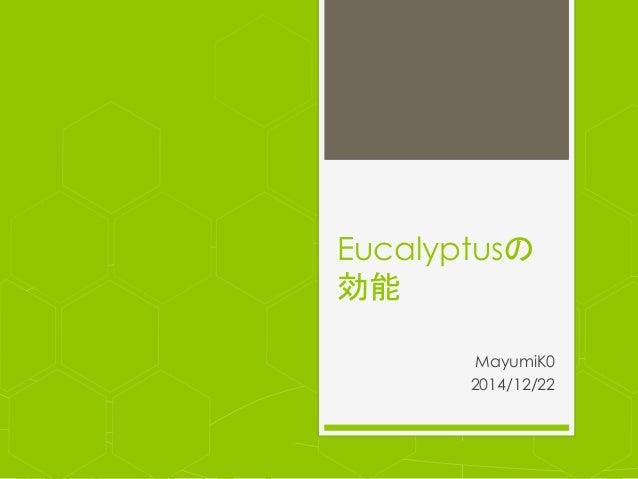 Eucalyptusの 効能   MayumiK0 2014/12/22