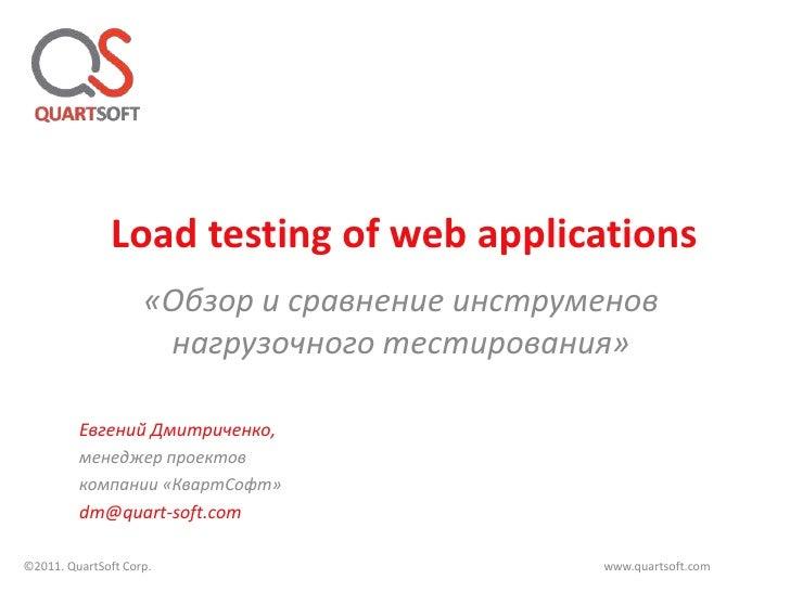 Load testing of web applications                    «Обзор и сравнение инструменов                     нагрузочного тестир...