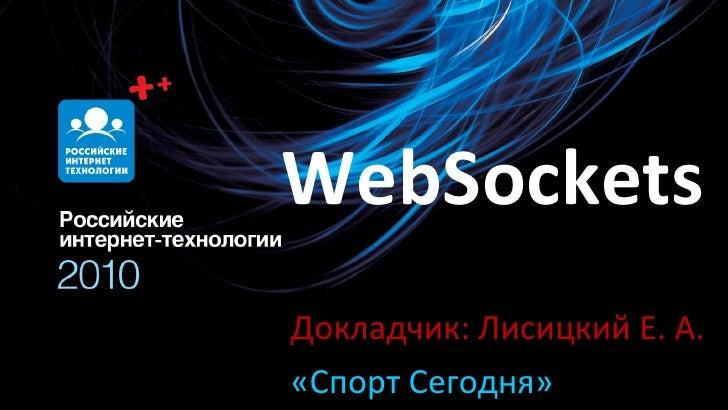 WebSockets Докладчик: Лисицкий Е. А. «Спорт Сегодня»