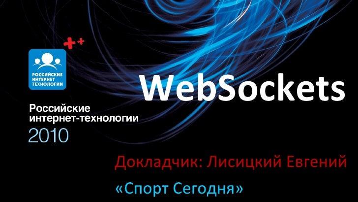 WebSockets Докладчик: Лисицкий Евгений «Спорт Сегодня»