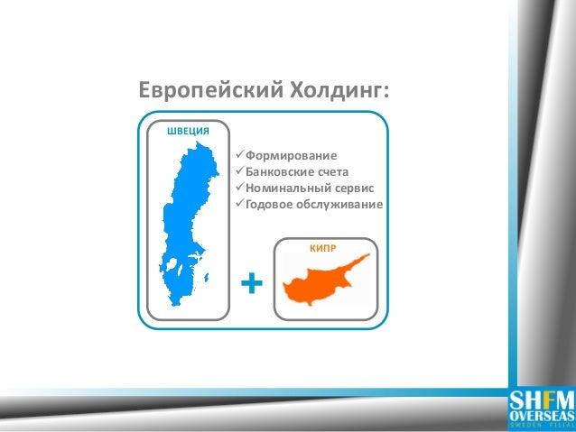 КИПР ШВЕЦИЯ + Формирование Банковские счета Номинальный сервис Годовое обслуживание Европейский Холдинг: