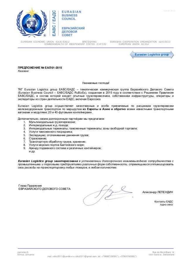eurasian logistics eabc commercial offer 1. Black Bedroom Furniture Sets. Home Design Ideas