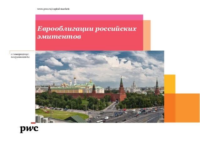 Еврооблигации российских эмитентов www.pwc.ru/capital-markets с 1 января 2014 г. по 15 июня 2016 г.